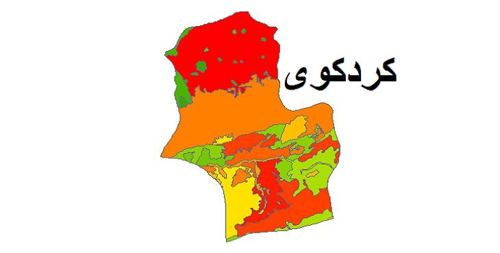 شیپ فایل کاربری اراضی شهرستان کردکوی