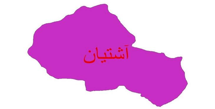دانلود شیپ فایل اقلیمی شهرستان آشتیان