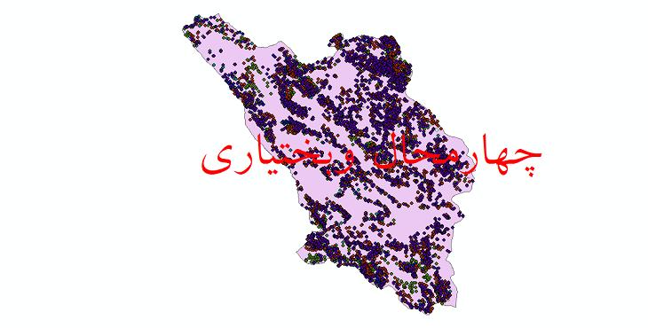 دانلود نقشه شیپ فایل آمار جمعیت نقاط شهری و نقاط روستایی استان چهارمحال و بختیاری از سال 1335 تا 1395
