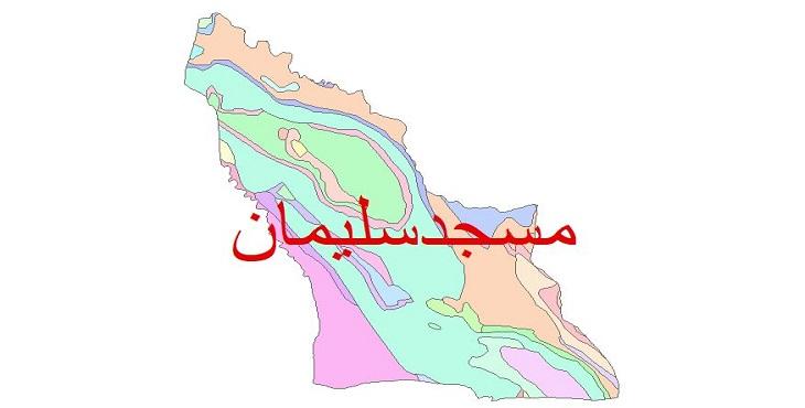 دانلود نقشه شیپ فایل زمین شناسی شهرستان مسجدسلیمان