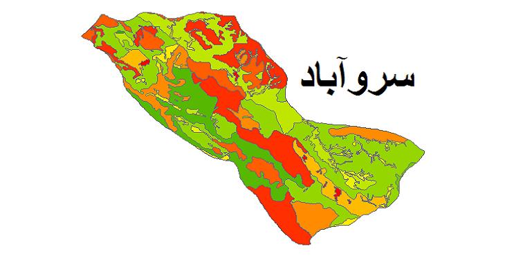 شیپ فایل کاربری اراضی شهرستان سروآباد