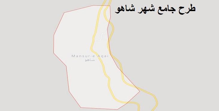 دانلود طرح جامع شهر شاهو سال 1391
