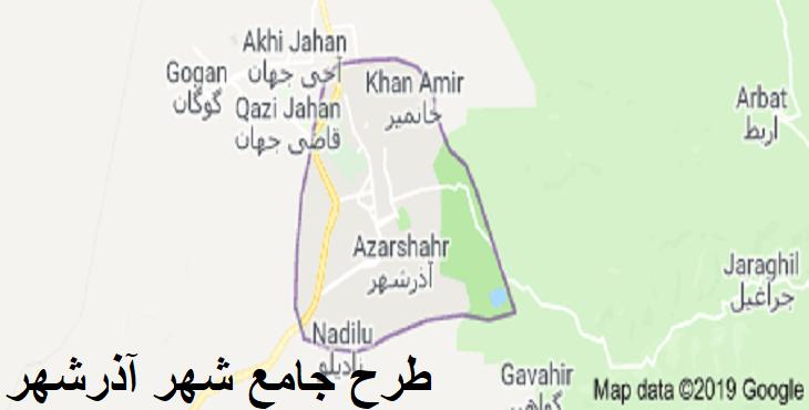 دانلود طرح جامع شهر آذرشهر سال 1395
