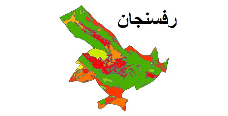 شیپ فایل کاربری اراضی شهرستان رفسنجان