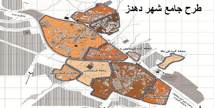 دانلود طرح جامع شهر دهدز سال 1390