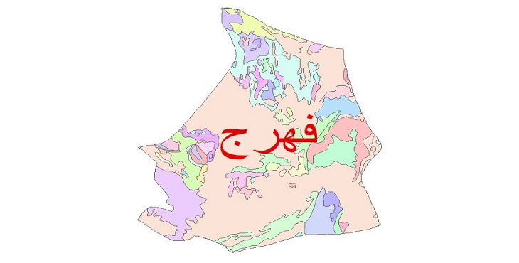 دانلود نقشه شیپ فایل زمین شناسی شهرستان فهرج