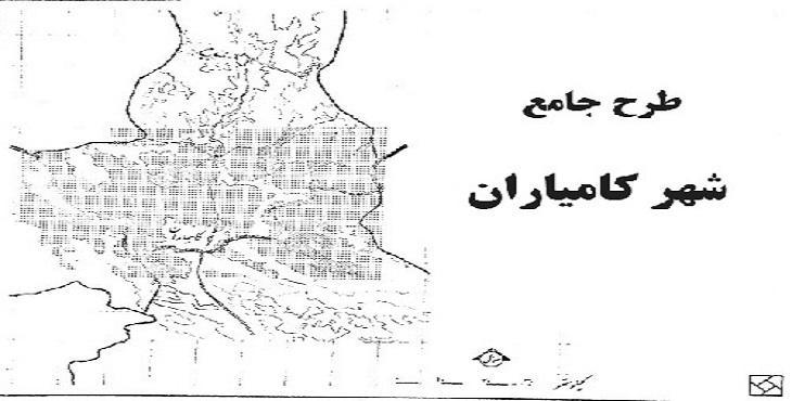 دانلود طرح جامع شهر کامیاران سال 1388