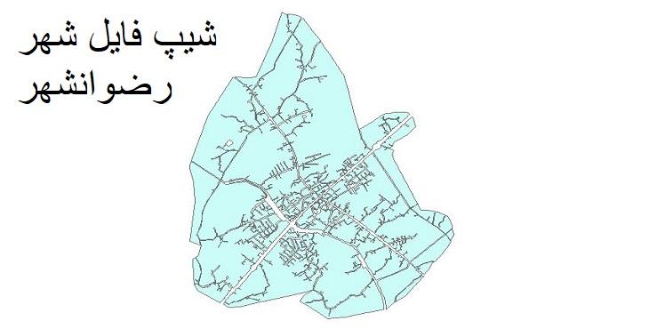 دانلود شیپ فایل بلوک آماری شهر رضوانشهر سال ۱۳۸۵