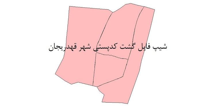 نقشه شیپ فایل گشت کدپستی شهر قهدریجان