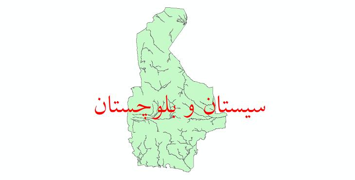دانلود نقشه شیپ فایل پهنه های سیلاب استان سیستان و بلوچستان