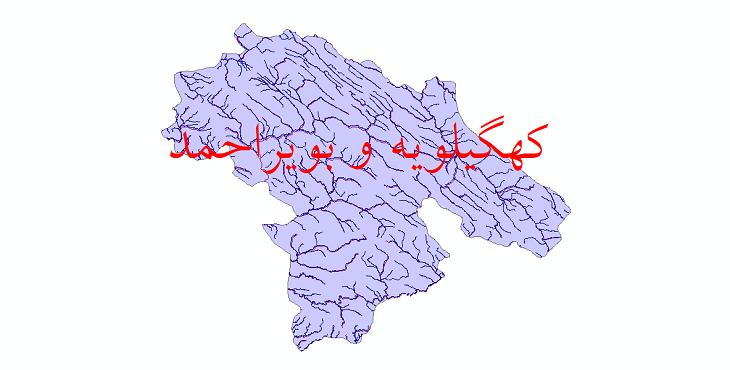 دانلود نقشه شیپ فایل رودخانه های استان کهگیلویه و بویراحمد