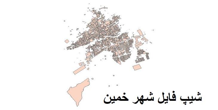 دانلود شیپ فایل بلوک آماری شهر خمین سال ۱۳۸۵