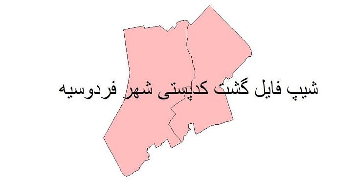 نقشه شیپ فایل گشت کدپستی شهر فردوسیه