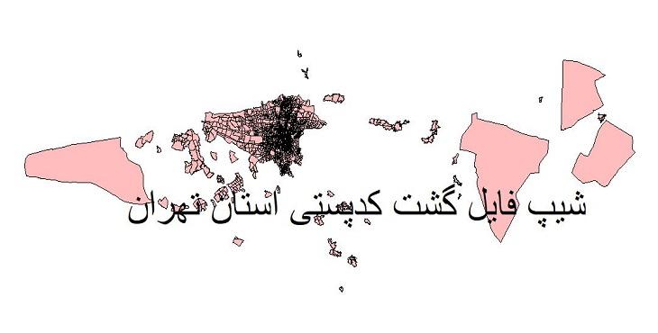 نقشه شیپ فایل گشت کدپستی استان تهران