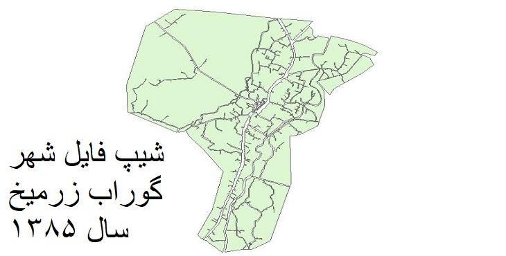 دانلود شیپ فایل بلوک آماری شهر گوراب زرمیخ سال ۱۳۸۵