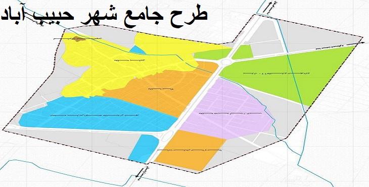 دانلود طرح جامع شهر حبیب آباد سال 1391