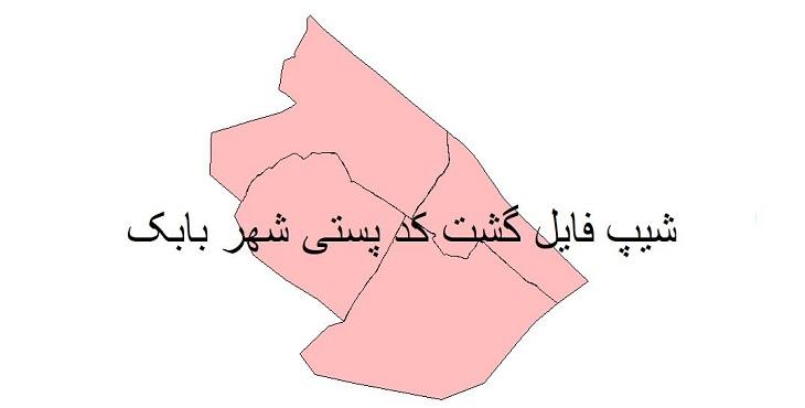 نقشه شیپ فایل گشت کدپستی شهر بابک