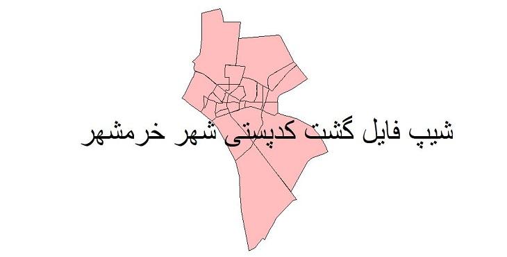 نقشه شیپ فایل گشت کدپستی شهر خرمشهر