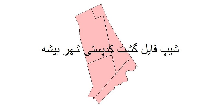 نقشه شیپ فایل گشت کدپستی شهر سربیشه