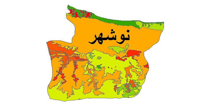 شیپ فایل کاربری اراضی شهرستان نوشهر