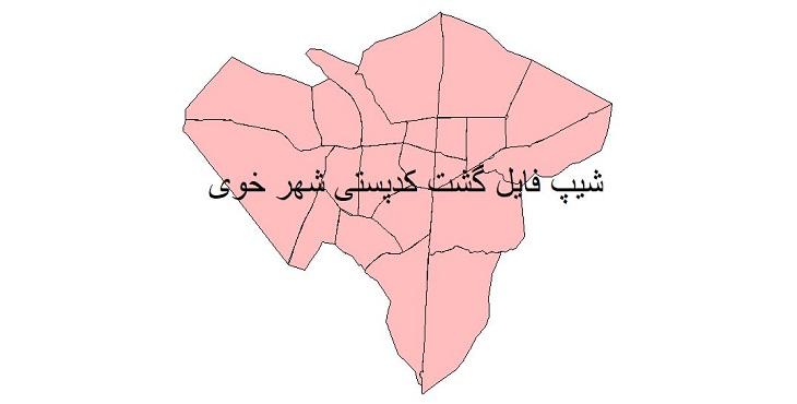نقشه شیپ فایل گشت کدپستی شهر خوی