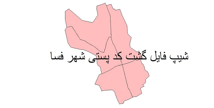 نقشه شیپ فایل گشت کدپستی شهر فسا