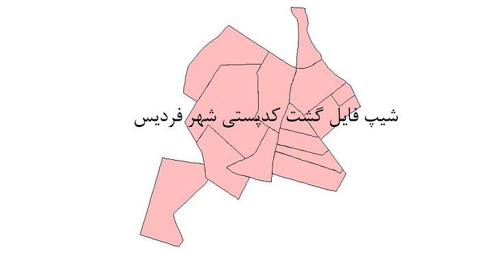 نقشه شیپ فایل گشت کدپستی شهر فردیس