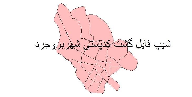 نقشه شیپ فایل گشت کدپستی شهر بروجرد