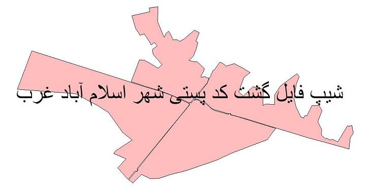 نقشه شیپ فایل گشت کدپستی شهر اسلام آباد غرب