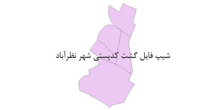 نقشه شیپ فایل گشت کدپستی شهر نظرآباد