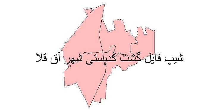 نقشه شیپ فایل گشت کدپستی شهر آق قلا
