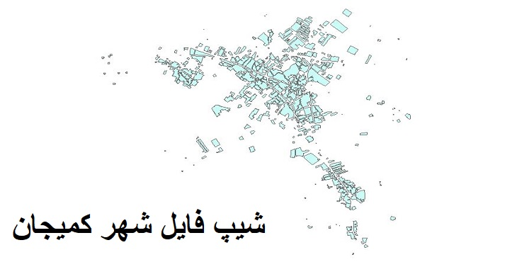 دانلود شیپ فایل بلوک آماری شهر کمیجان سال ۱۳۸۵