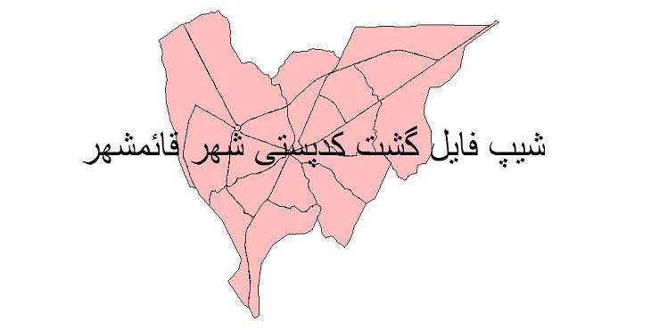 نقشه شیپ فایل گشت کدپستی شهر قائمشهر