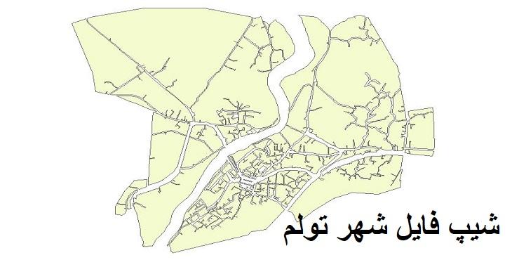دانلود شیپ فایل بلوک آماری شهر تولم سال ۱۳۸۵