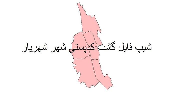 نقشه شیپ فایل گشت کدپستی شهر شهریار