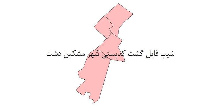 نقشه شیپ فایل گشت کدپستی شهر مشکین دشت