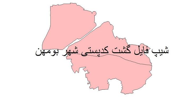 نقشه شیپ فایل گشت کدپستی شهر بومهن