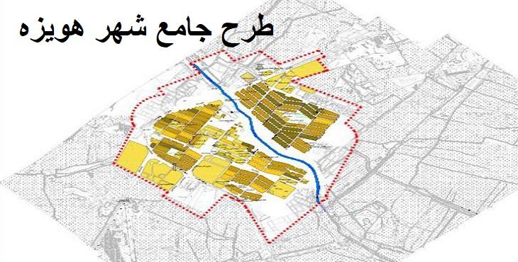 دانلود طرح جامع شهر هویزه سال 1391