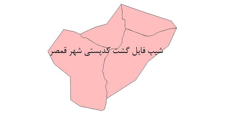 نقشه شیپ فایل گشت کدپستی شهر قمصر