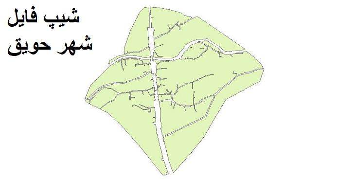 دانلود شیپ فایل بلوک آماری شهر حویق سال ۱۳۸۵