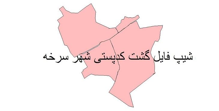 نقشه شیپ فایل گشت کدپستی شهر سرخه