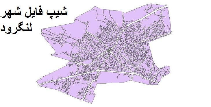 دانلود شیپ فایل بلوک آماری شهر لنگرود سال ۱۳۸۵