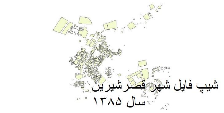 دانلود شیپ فایل بلوک آماری شهر قصرشیرین سال ۱۳۸۵