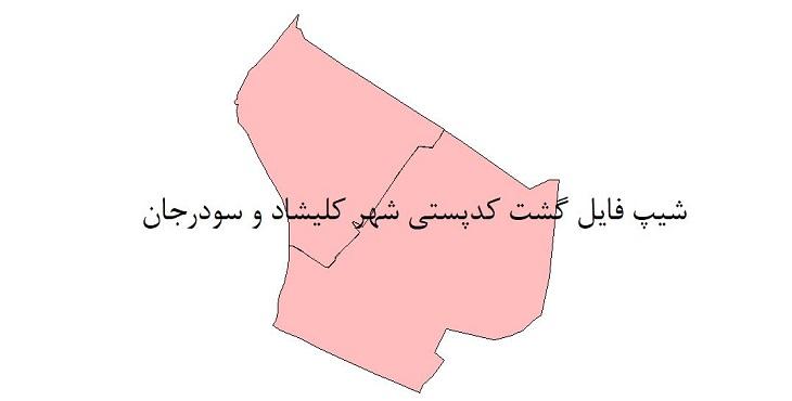 نقشه شیپ فایل گشت کدپستی شهر کلیشاد و سودرجان