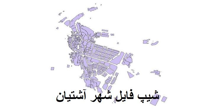 دانلود شیپ فایل بلوک آماری شهر آشتیان سال ۱۳۸۵