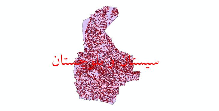 دانلود نقشه شیپ فایل رودخانه های استان سیستان و بلوچستان