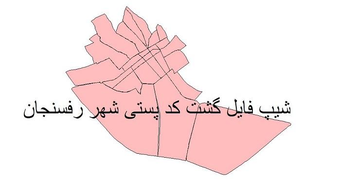 نقشه شیپ فایل گشت کدپستی شهر رفسنجان