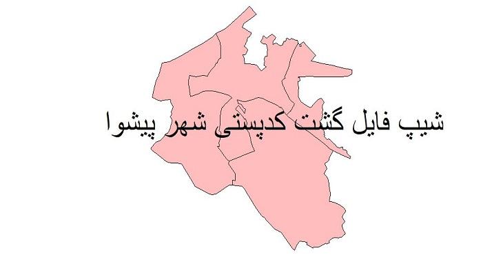نقشه شیپ فایل گشت کدپستی شهر پیشوا