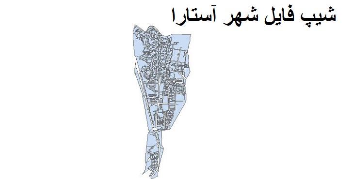 دانلود شیپ فایل بلوک آماری شهر آستارا سال ۱۳۸۵