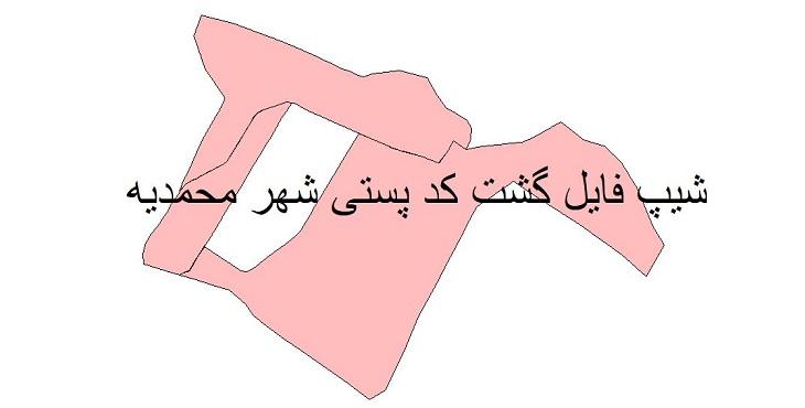 نقشه شیپ فایل گشت کدپستی شهر محمدیه